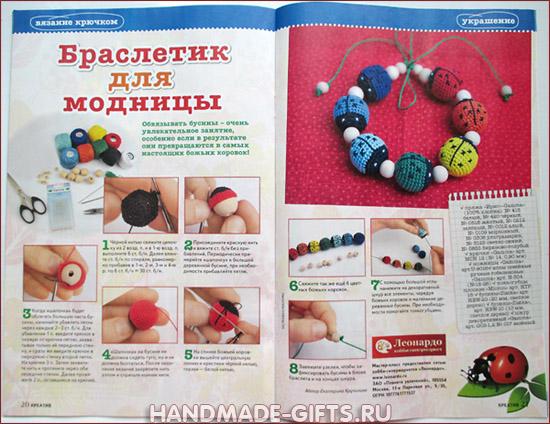 Журнал Лена креатив 07 июль 2015 Творческий сайт Екатерина Экасан