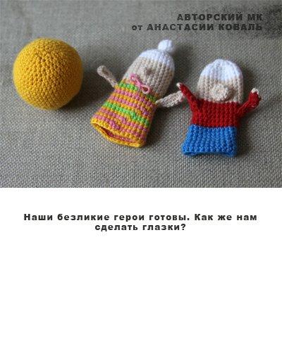 вязание игрушек форум