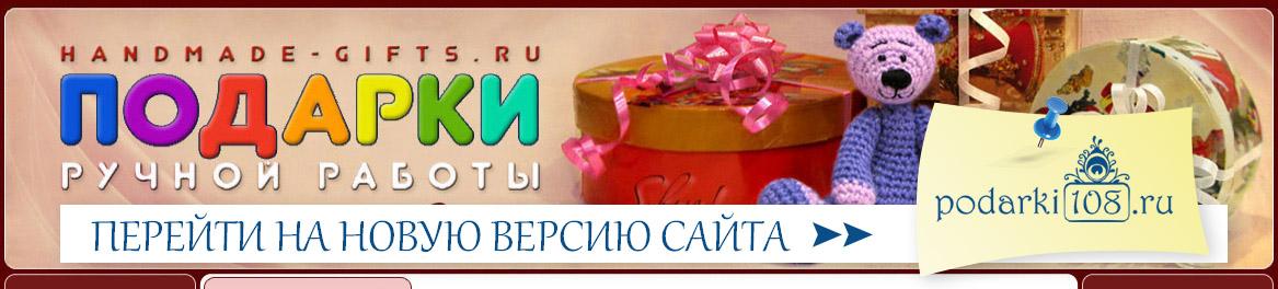Подарки ручной работы, мягкие игрушки - сделано с любовью!